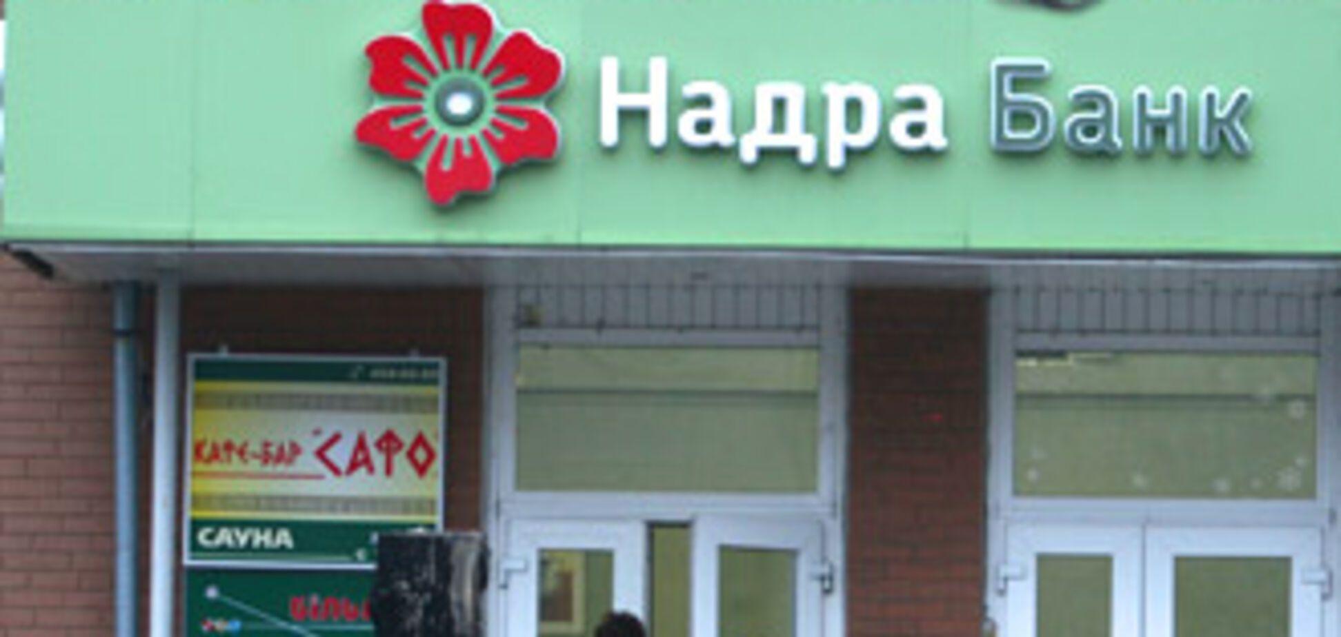 Банк 'Надра' поймали на криминале