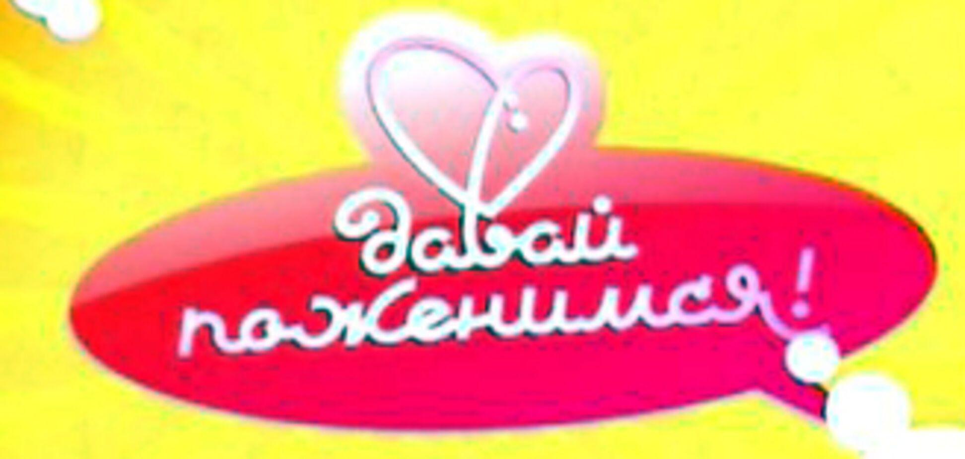 Ображена москвичка подала в суд на шоу 'Давай одружимося'