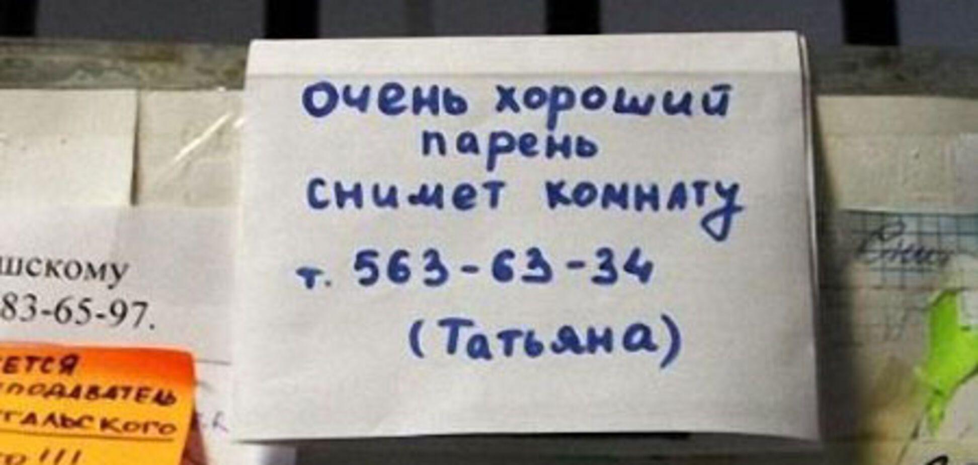 ТОП-20 самых смешных объявлений 2010  года в Украине