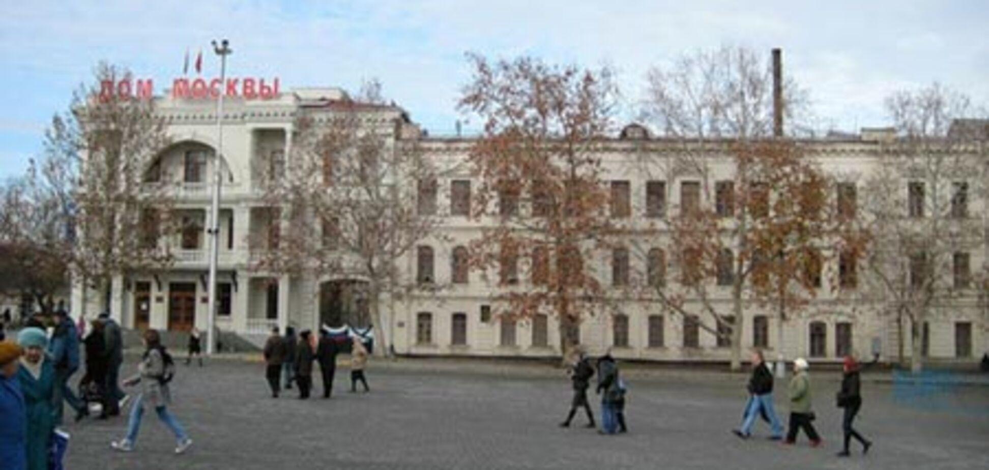 Москва отказалась финансировать 'Дом Москвы' в Севастополе
