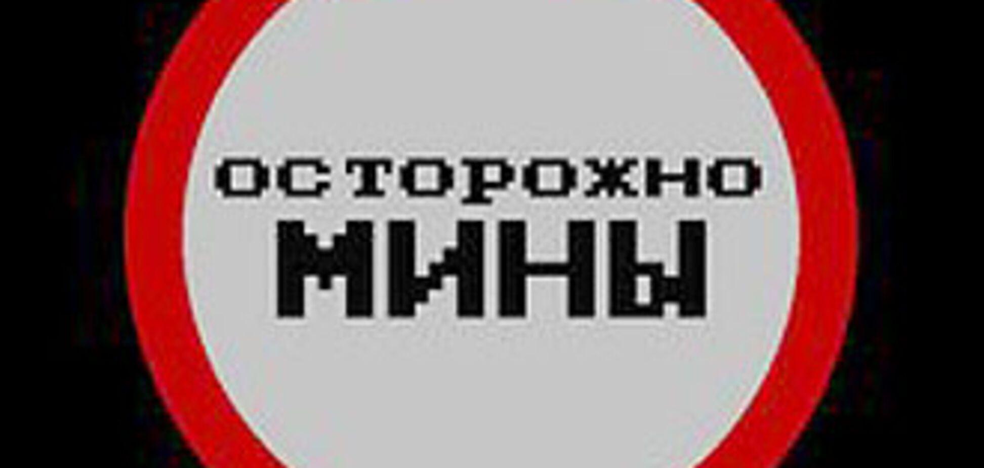 У Луганській області продовжують мінувати ділянки
