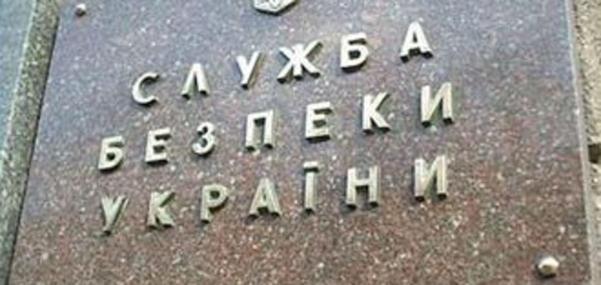 Українців закликали 'стукати' на СБУ за телефоном довіри