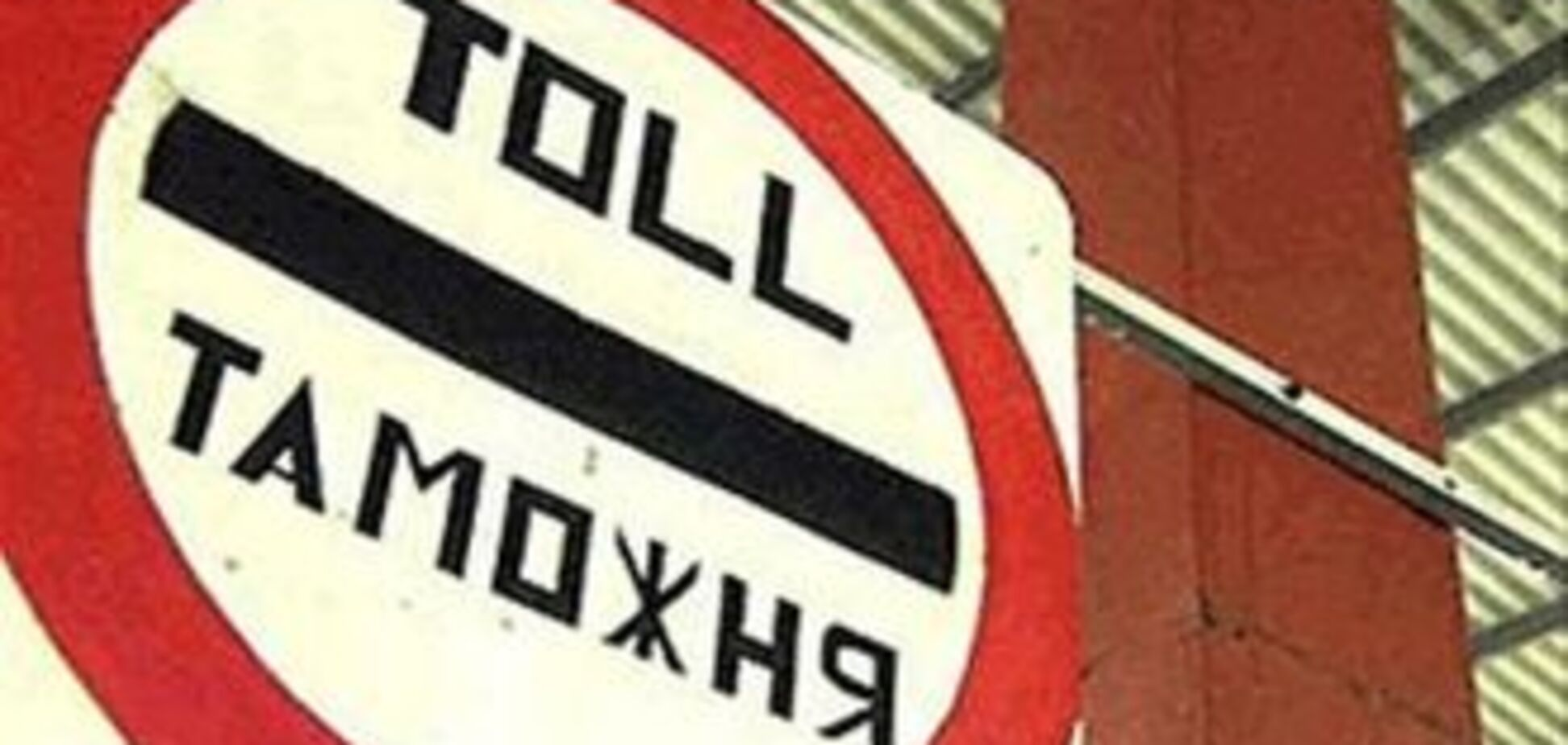 На Луганщині розкрили перевалочну базу контрабандистів