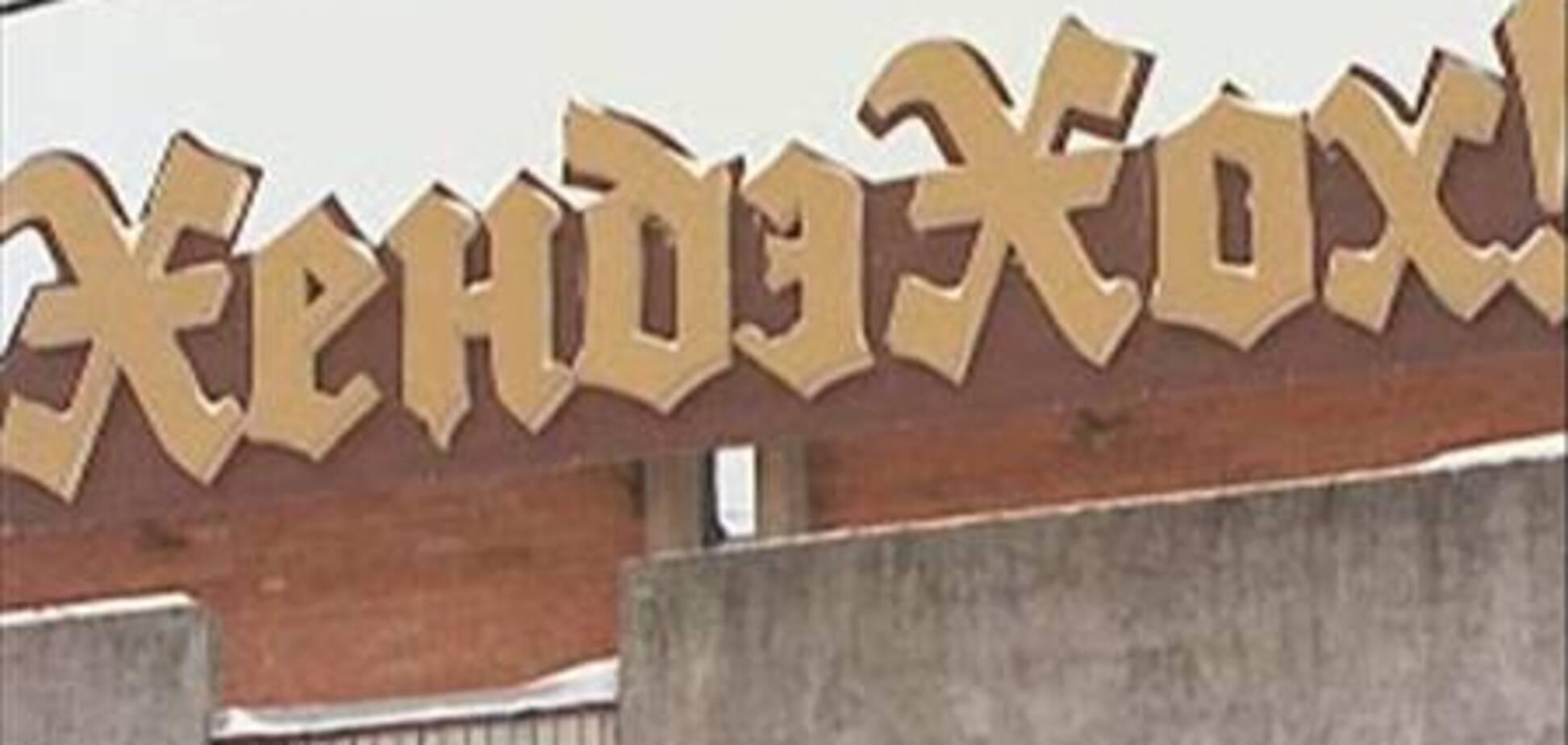 Ветераны отказались обедать в ресторанах 'Хенде хох'