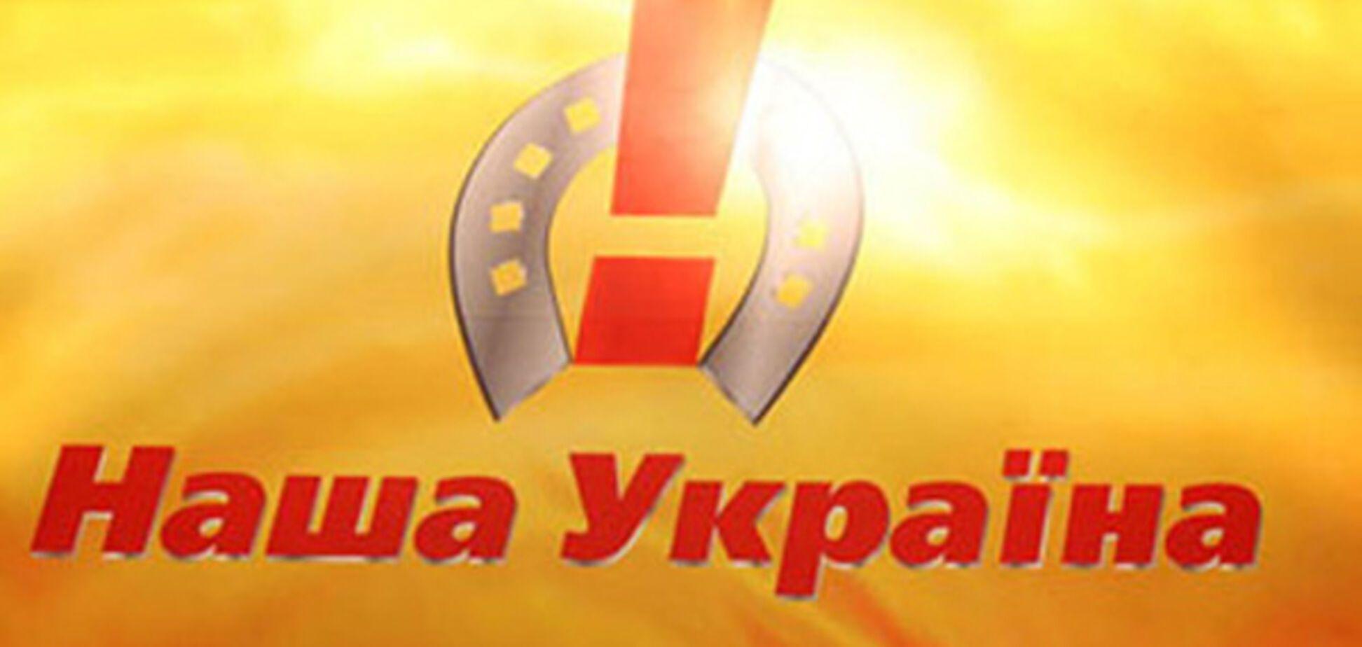 'Наша Украина': Власть не знает, как бороться с огнем