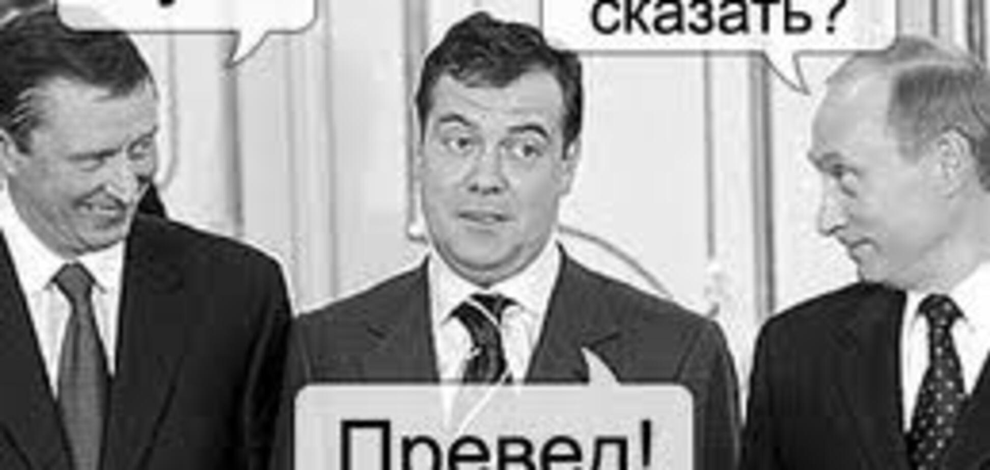 Чоловіка, який хотів Медведєва, відправили до психлікарні