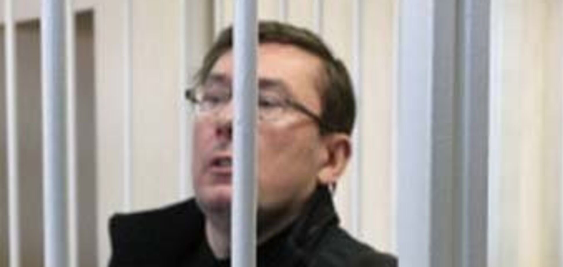 Луценко: Душ - раз на тиждень, а в камері - як у казці