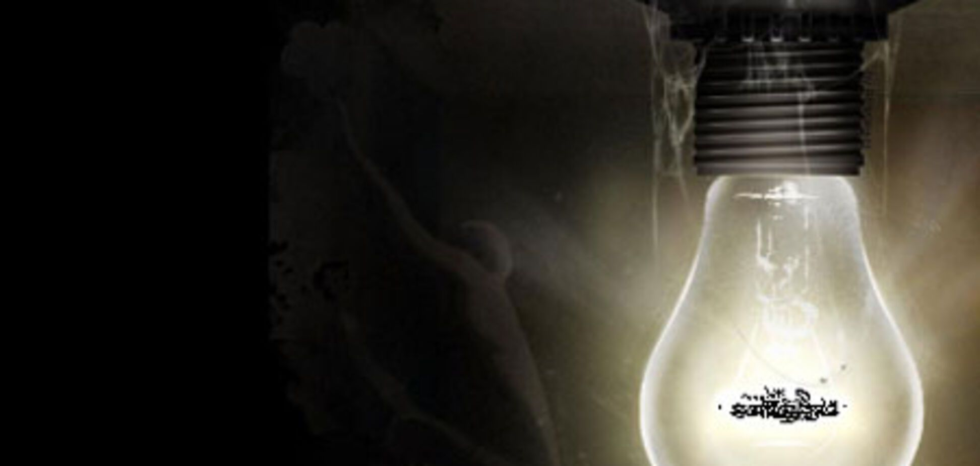 З 1-го лютого підвіщують Ціну на електрик. Відео