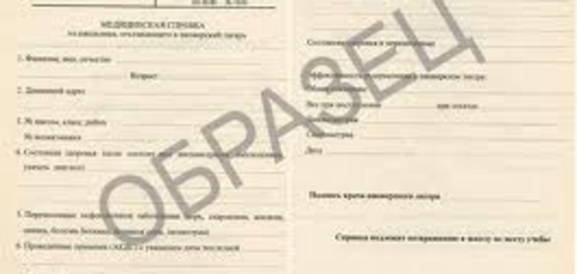 Справка об инвалидности и беременности в Киеве стоит тысячу