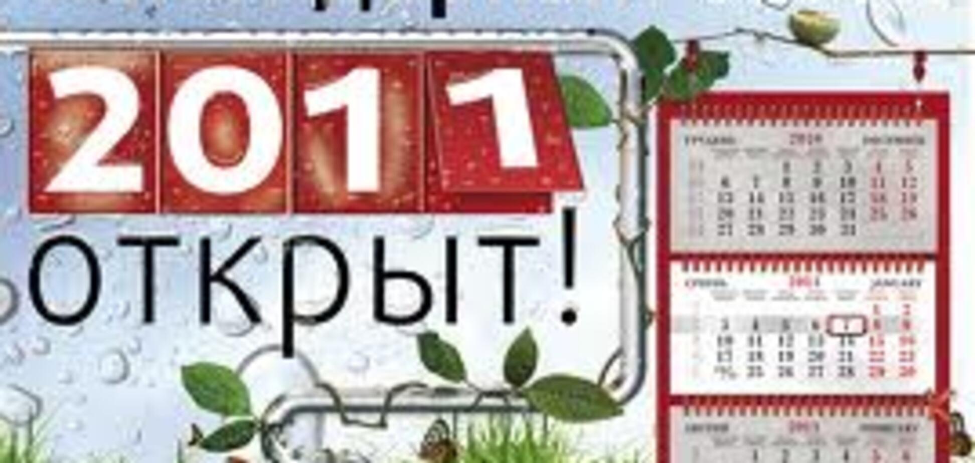 Графік перенесення святкових днів у 2011 році