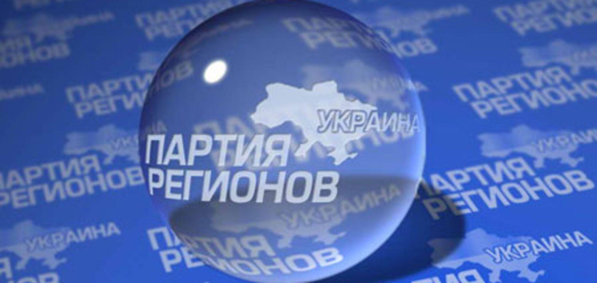 Партія регіонів: це не цькування, а боротьба з корупцією
