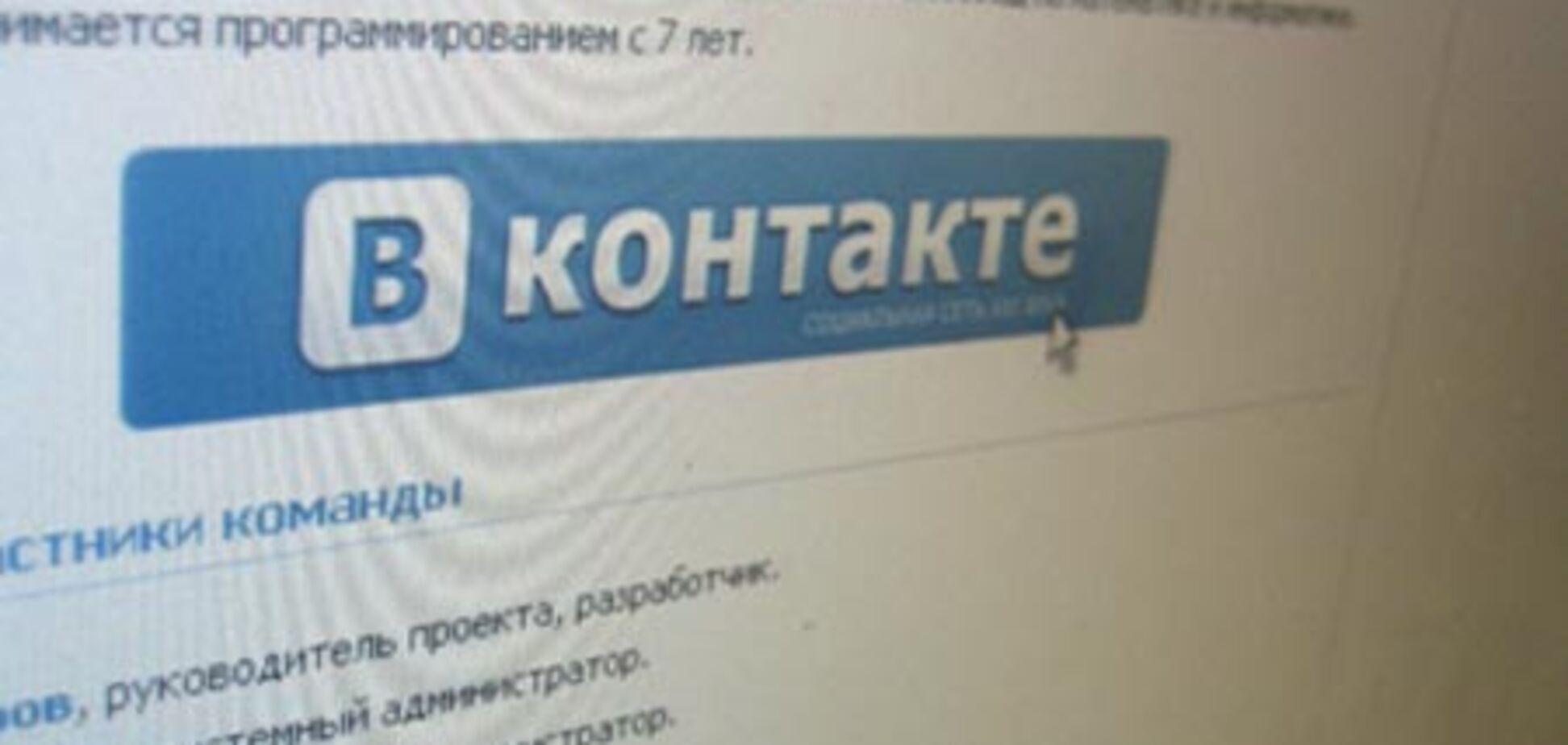 На пользователя 'ВКонтакте' завели дело за закачку музыки