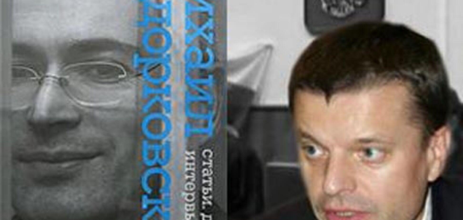 Парфьонов опублікував передмову до книги про Ходорковського