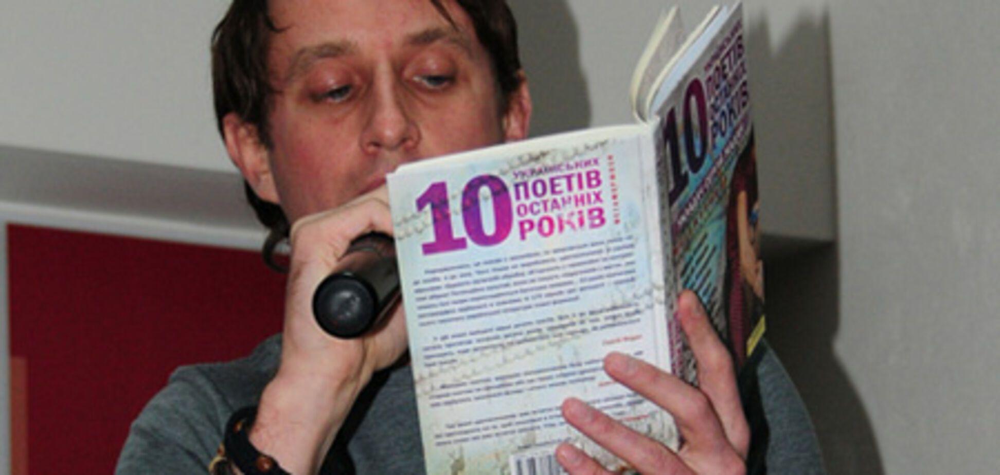 Збірник десяти поетів, яких читає Сергій Жадан