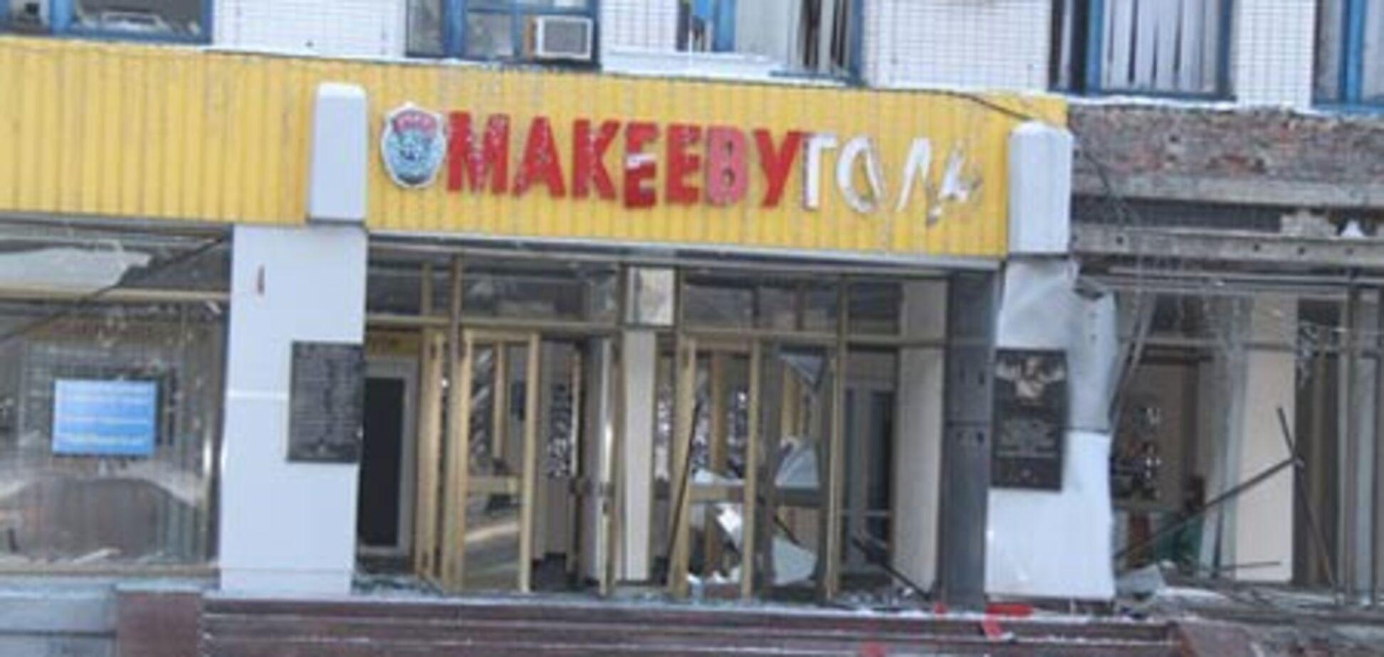 Антитеррористический центр СБУ расследует взрывы в Макеевке