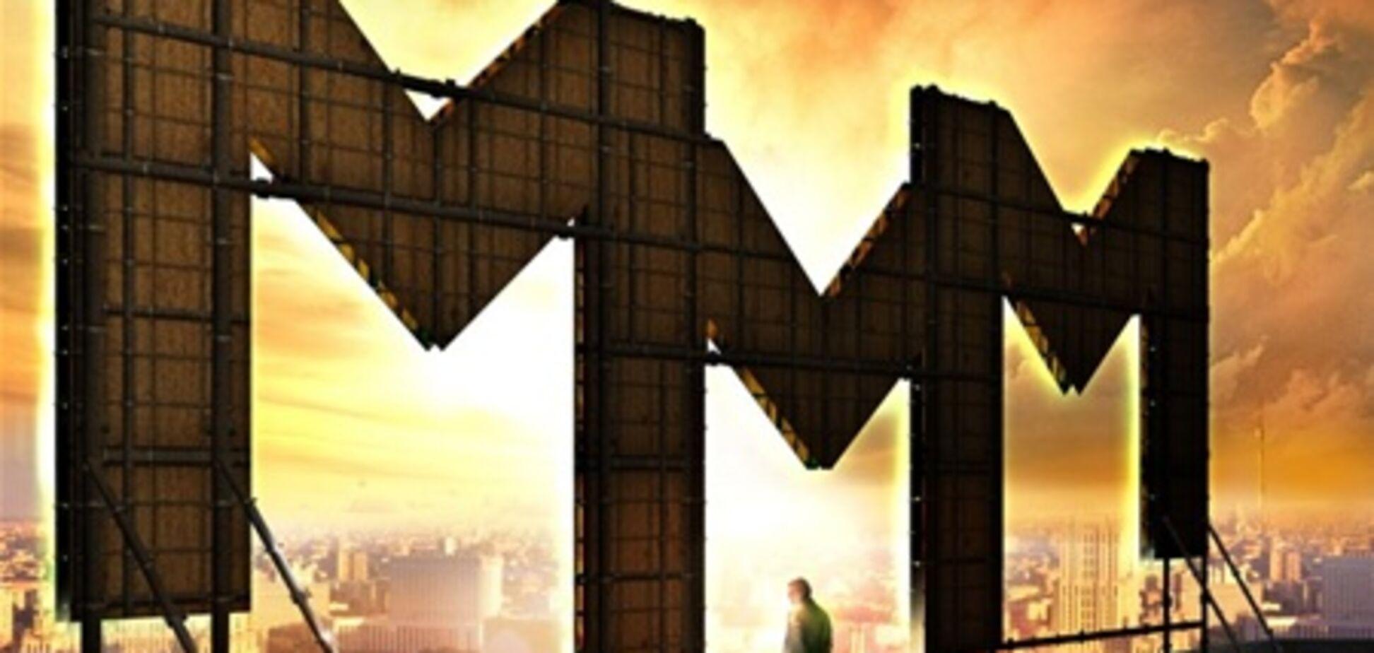 Опрос: «МММ-2011» - добро или зло?
