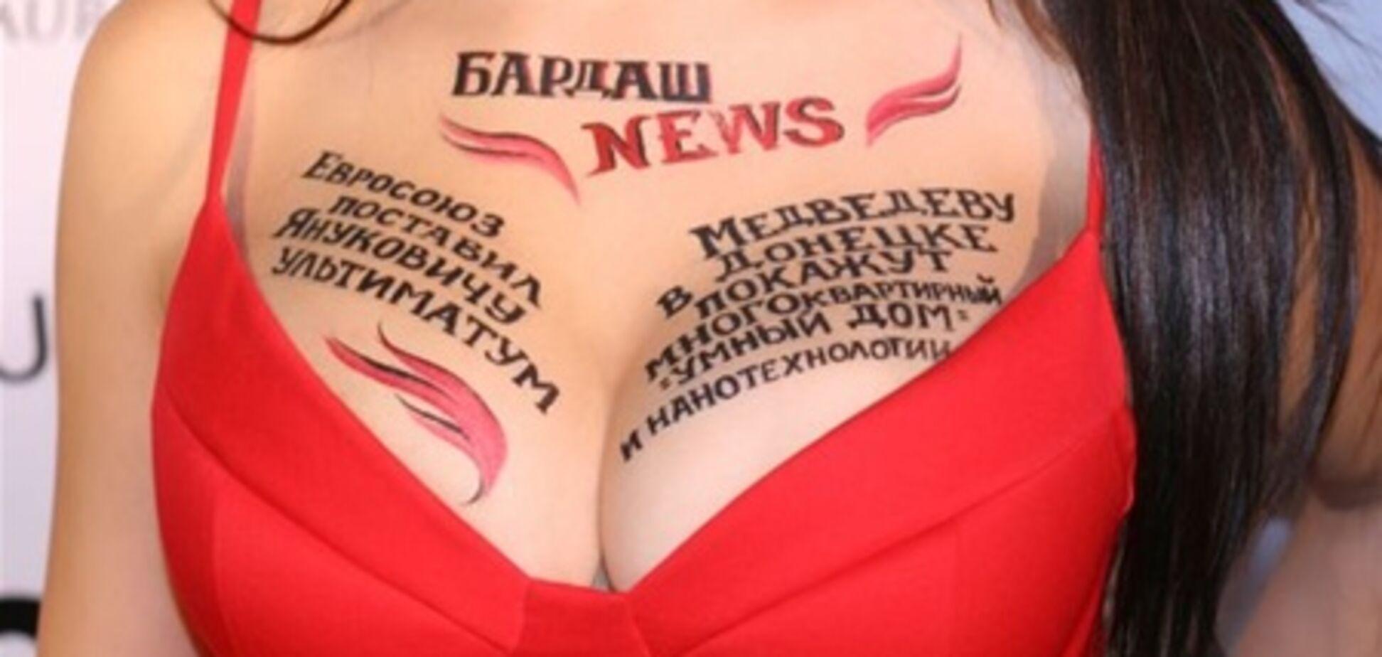 Про Юлию Бардаш с ее новостной грудью
