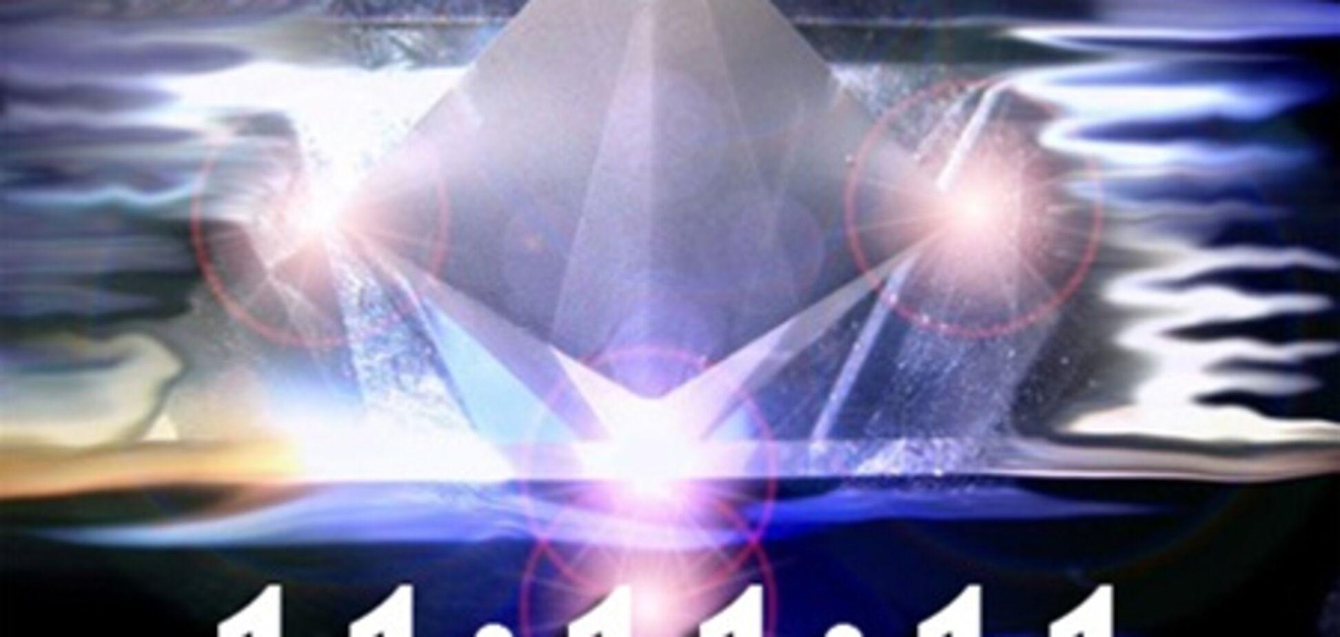 Магическая дата 11.11.11: чего нам ожидать