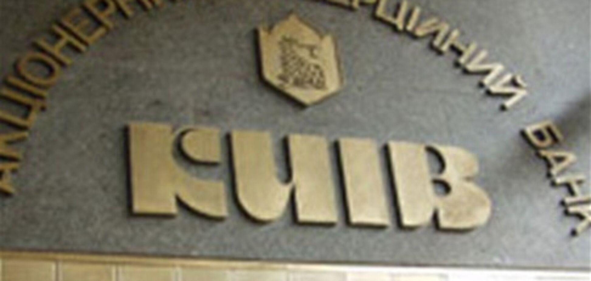 СБУ взяла бывшего управляющего банка 'Киев'