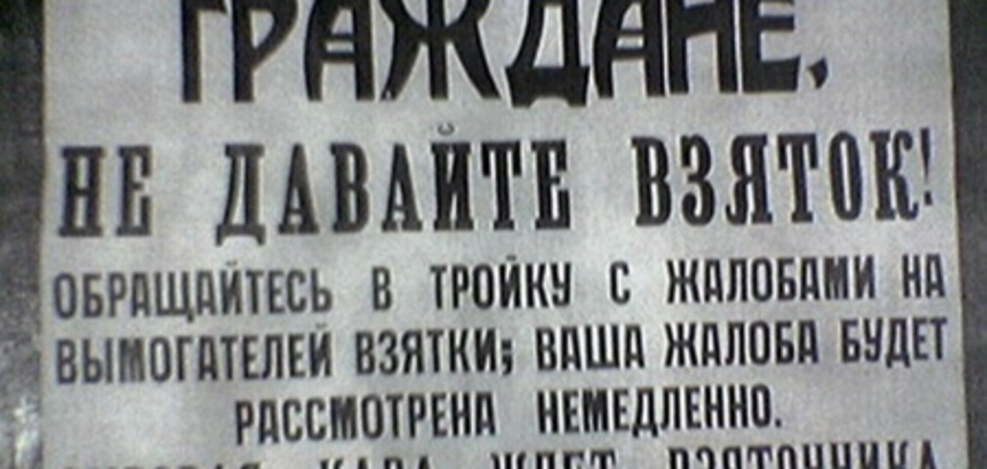 У дрімучих селах Тернопільщини почали брати хабарі по безналу