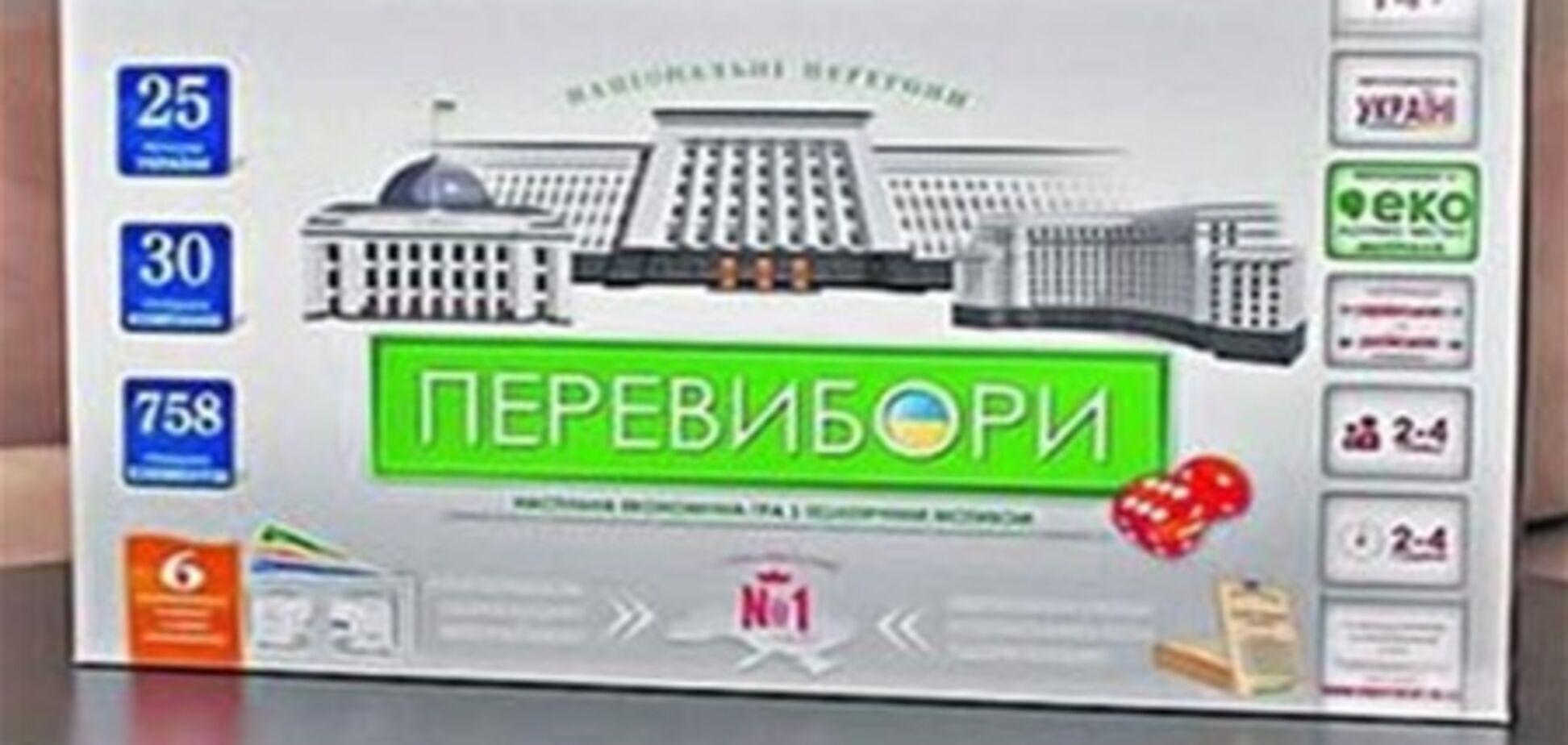 В Украине игру 'Монополия' превратили в тренажер выборов
