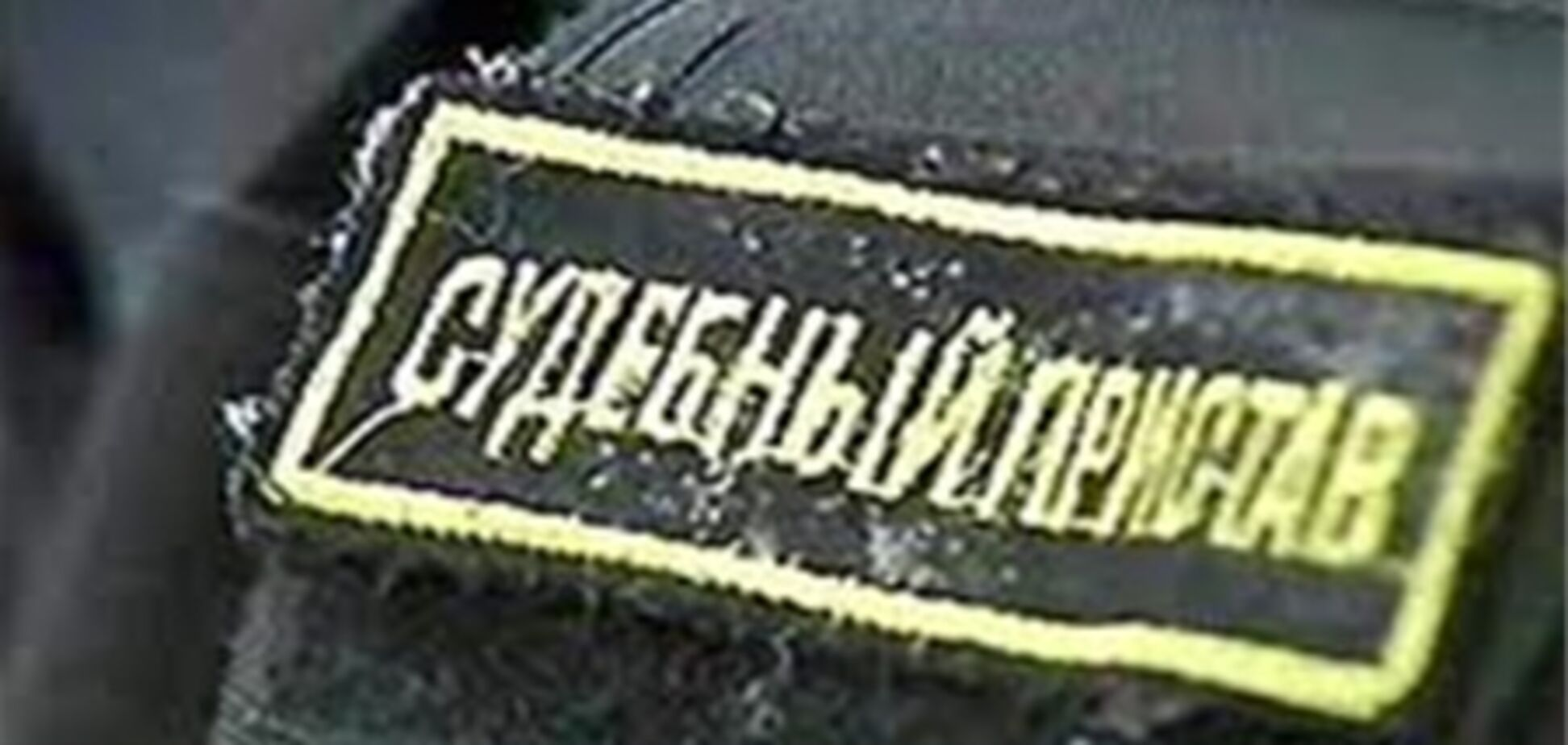 LIVE. Судебные приставы забрали машину у депутата. ВИДЕО