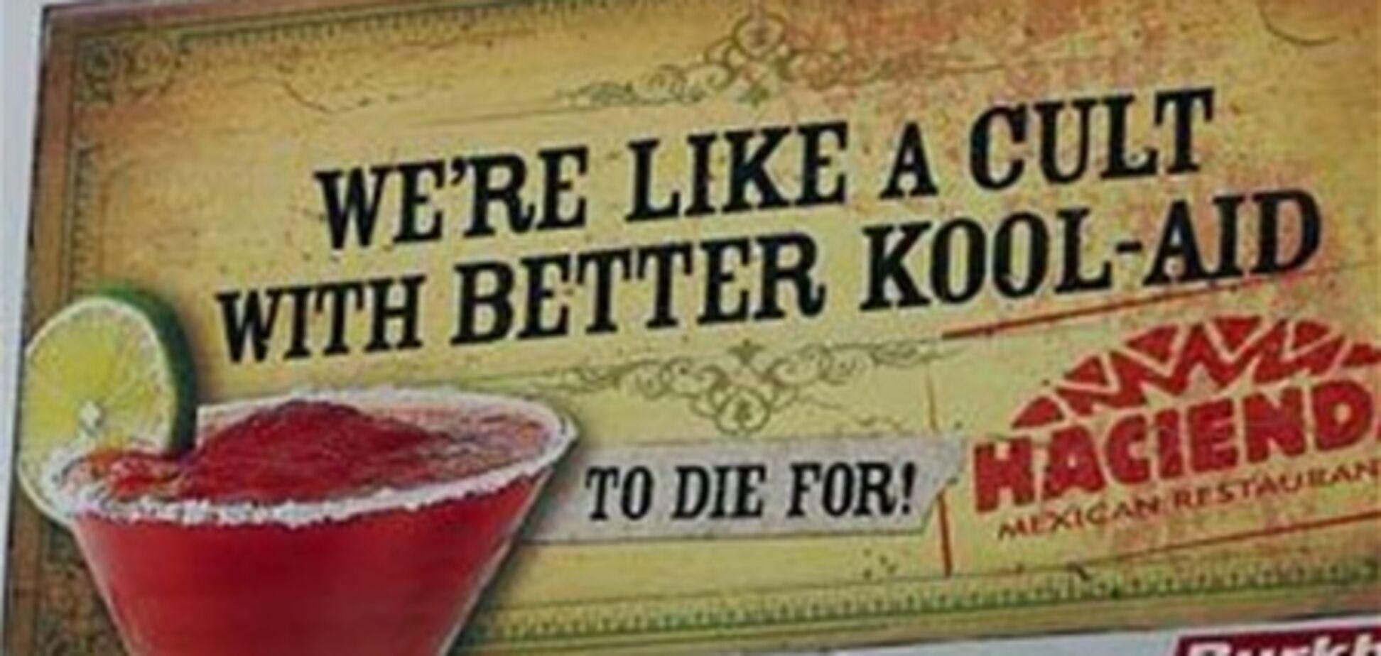Реклама ресторанов в США пропагандирует сектантское самоубийство
