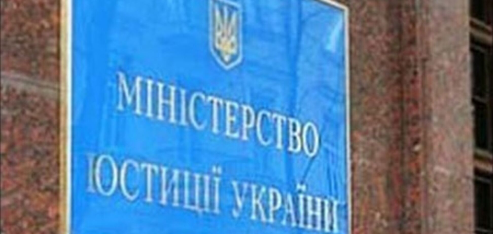 'Вопрос не обсуждался': в Минюсте прокомментировали норму об апелляции