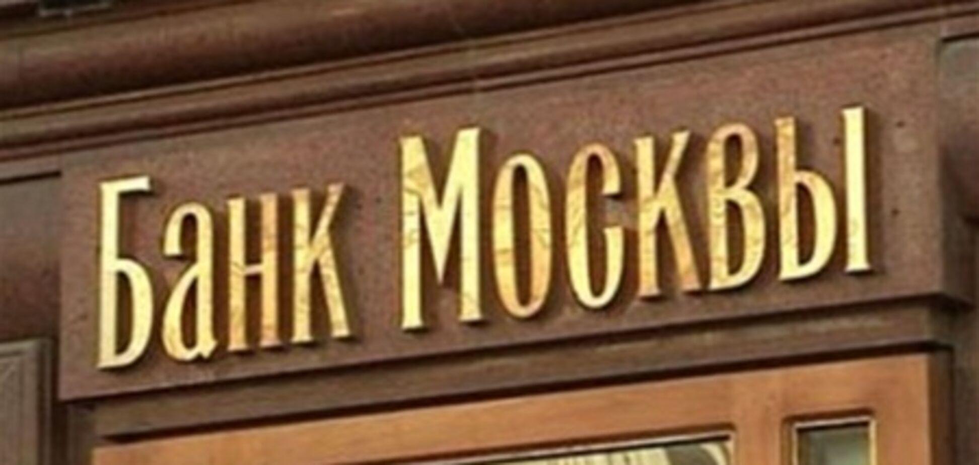 Останні гроші з вкрадених в Банку Москви знайшли у Владикавказі