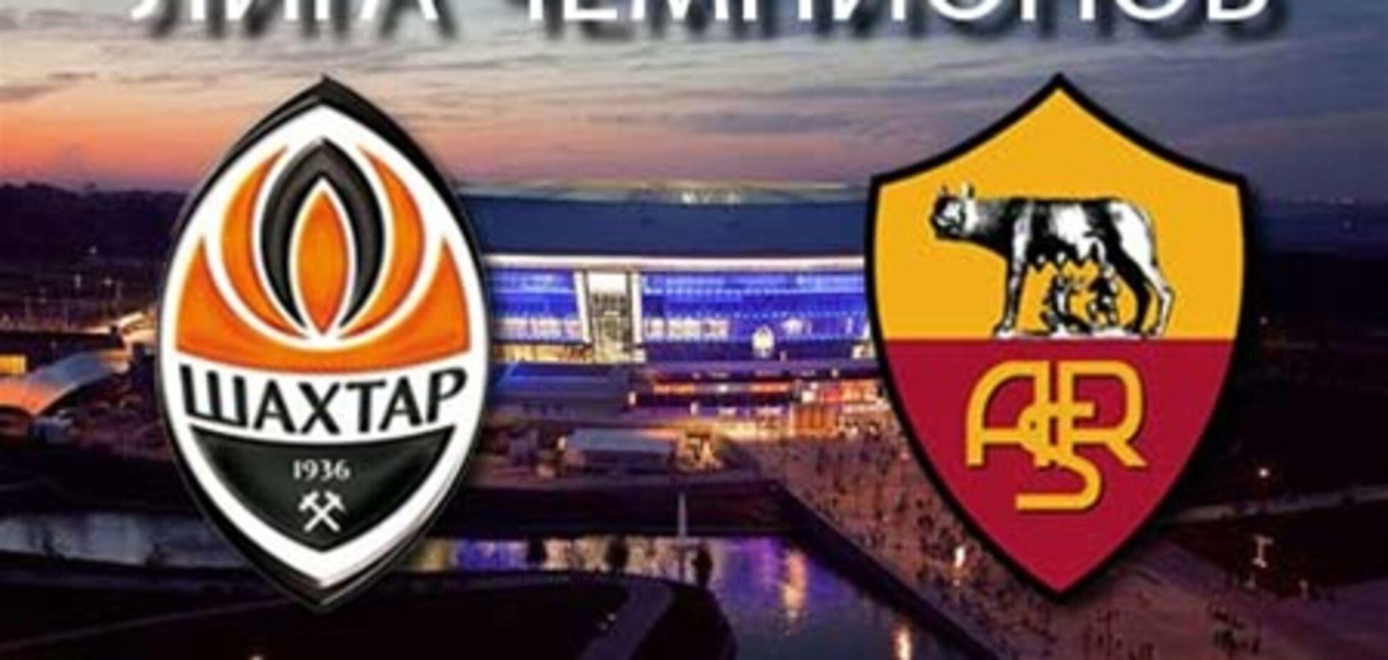 Лига чемпионов. 'Шахтер' - 'Рома' - 3:0. Хронология матча и видео голов