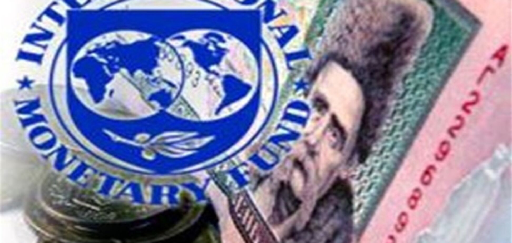 Шкода і марення МВФ