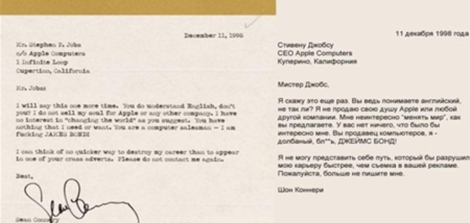 Письмо от лже-Шона Коннери Стиву Джобсу всколыхнуло общественность