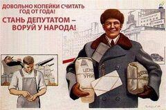Хто править Україною?