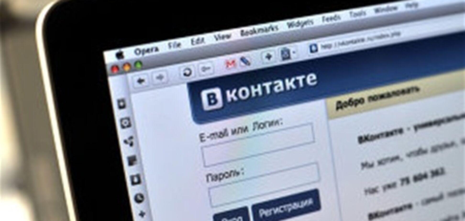 'ВКонтакте' отказался от собственной платежной системы