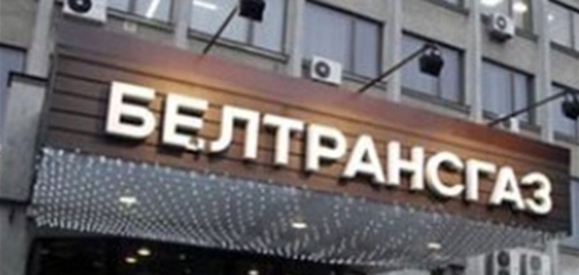 Беларусь продаст свою газовую систему Газпрому