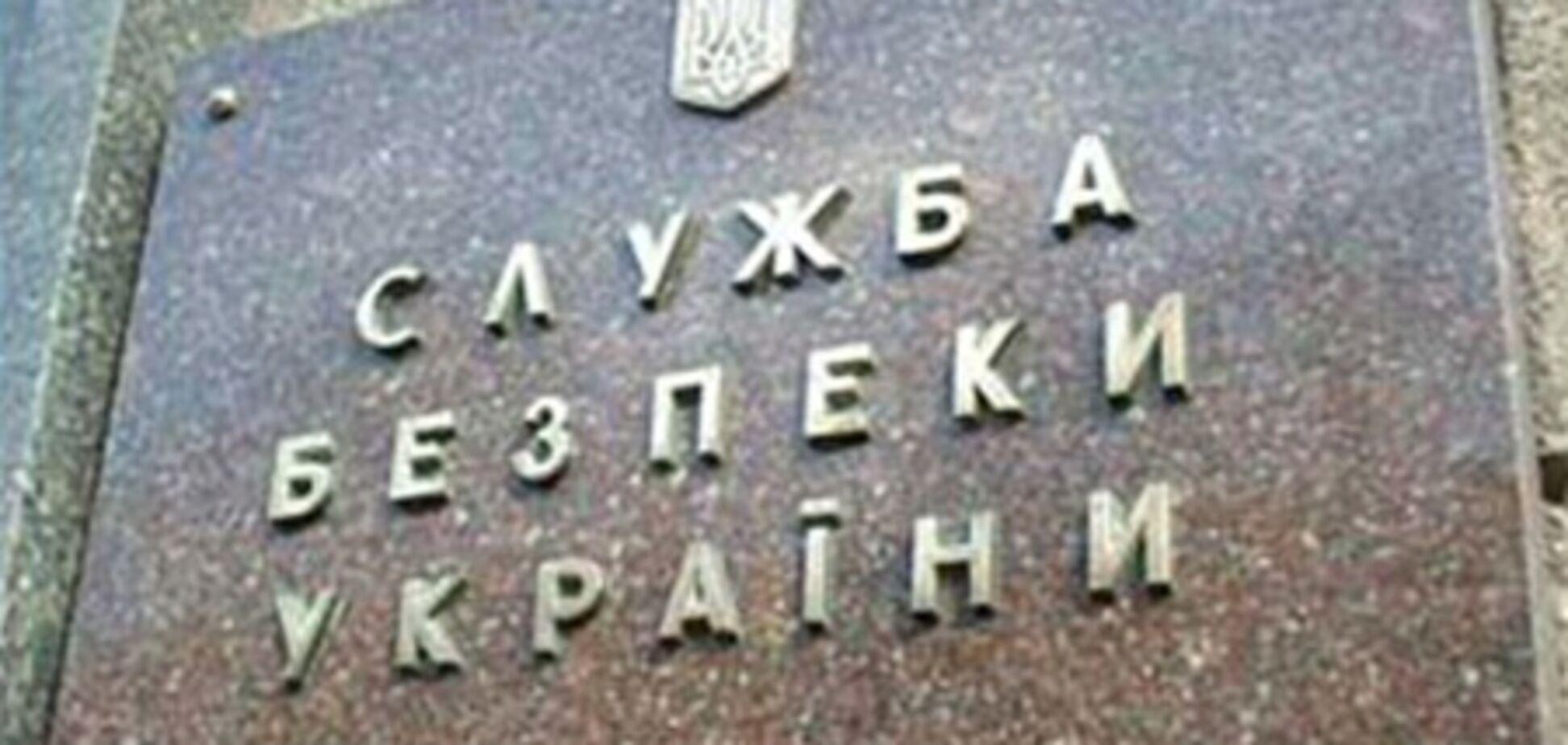 В СБУ ничего не знают об утечке внутренних документов в Сети