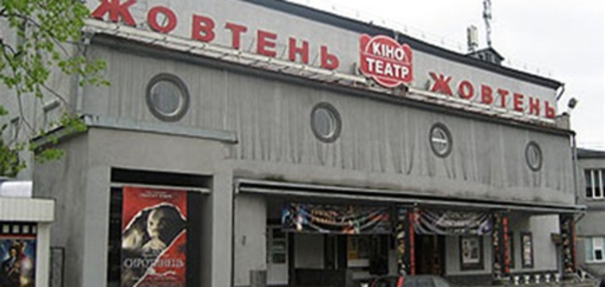 Кинотеатр 'Жовтень' оказался под угрозой закрытия