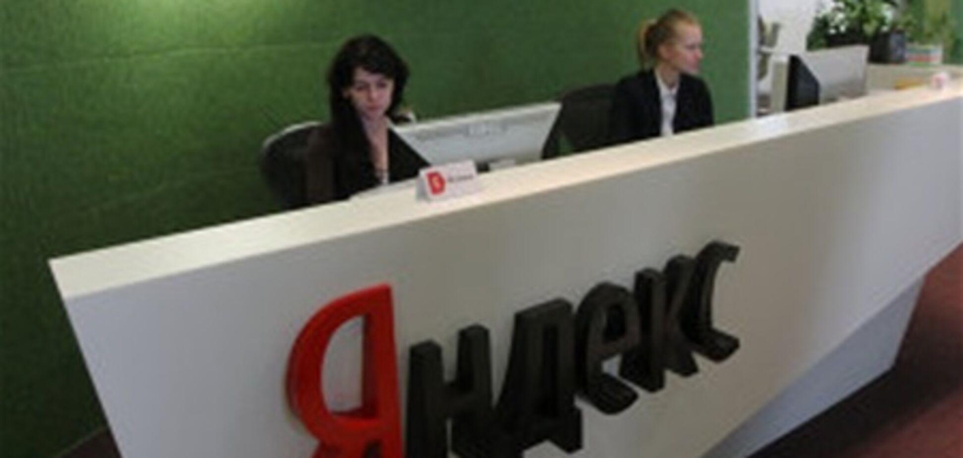 Акции 'Яндекса' снизились на 6% после раскрытия финансовых результатов