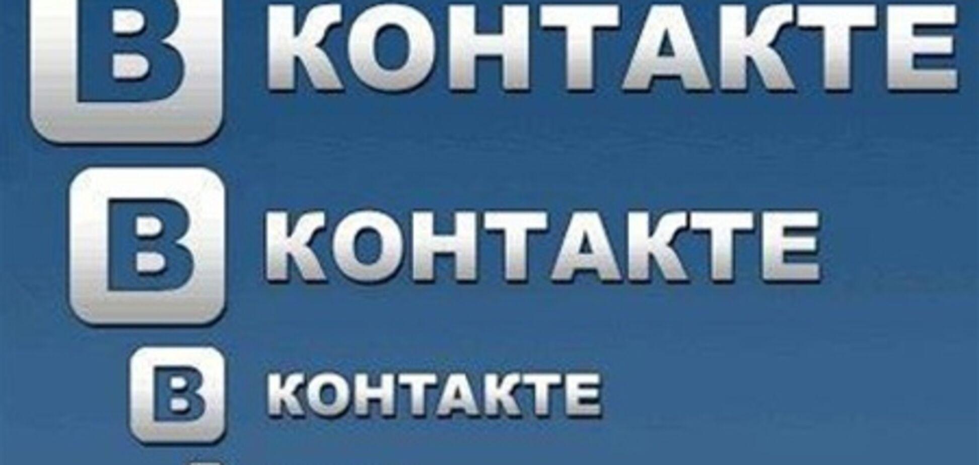 Функционал Вконтакте обогатился чатом