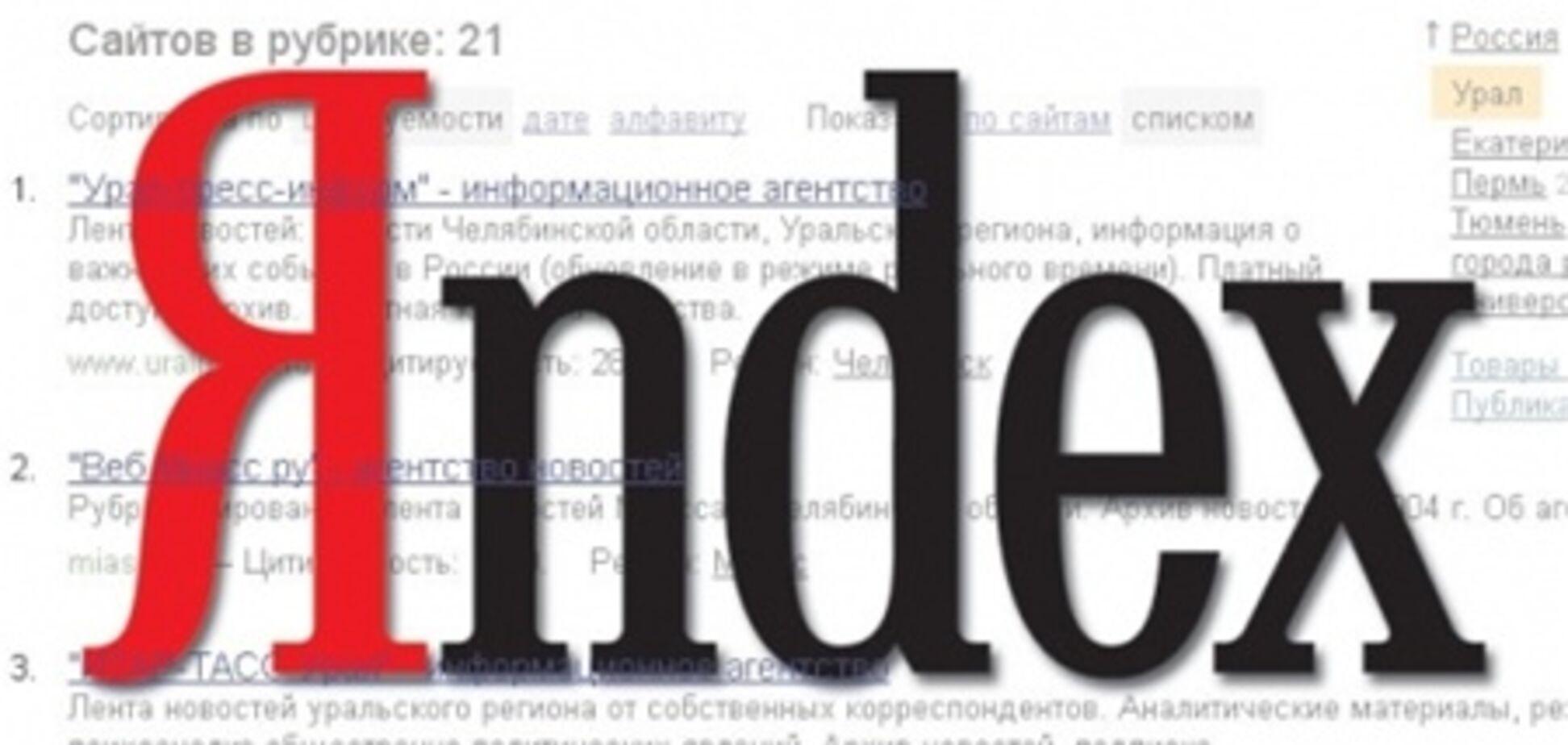 Яндекс во втором квартале сумел заработать $162 миллиона