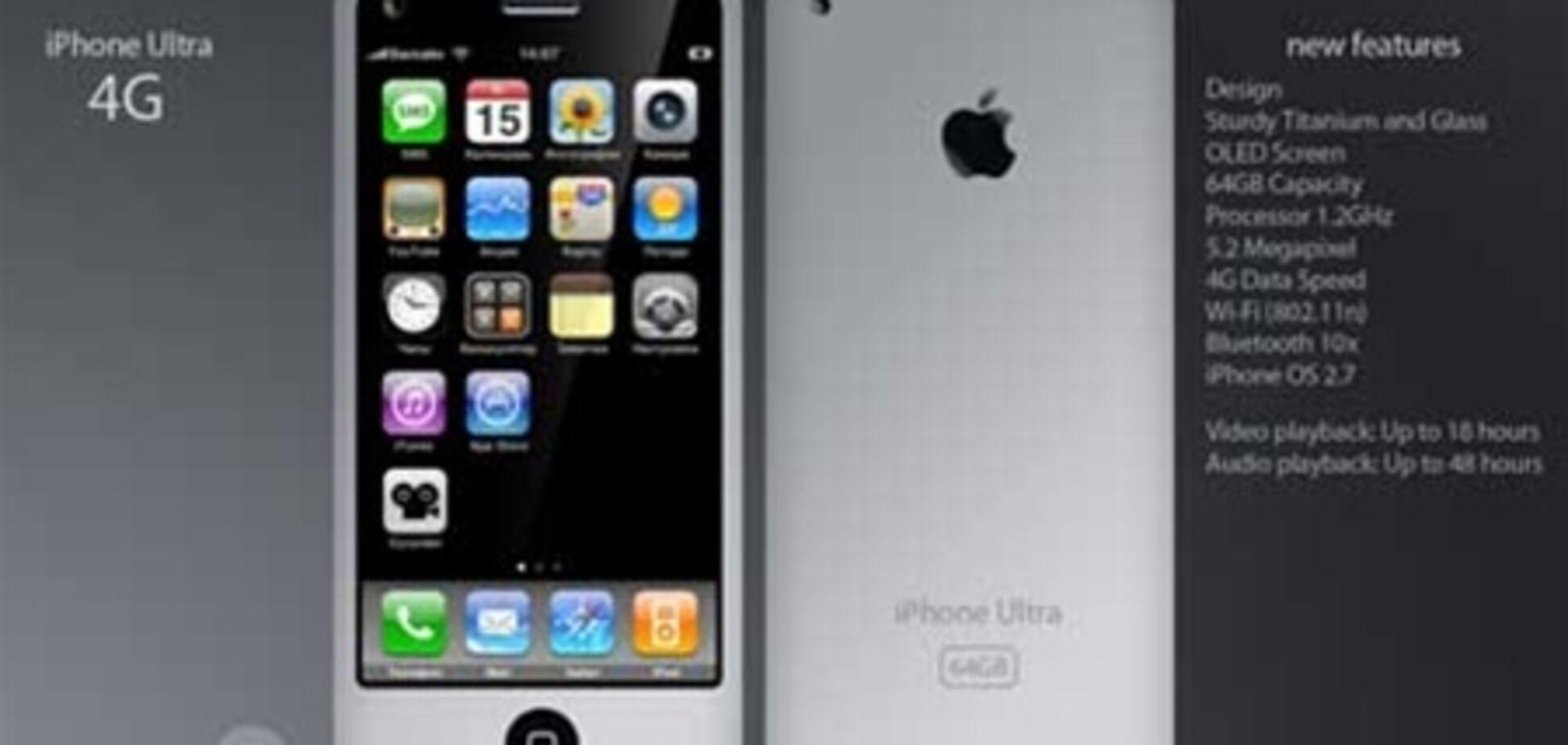 Дизайнеры вовсю придумывают аксессуары к пока несуществующему iPhone5