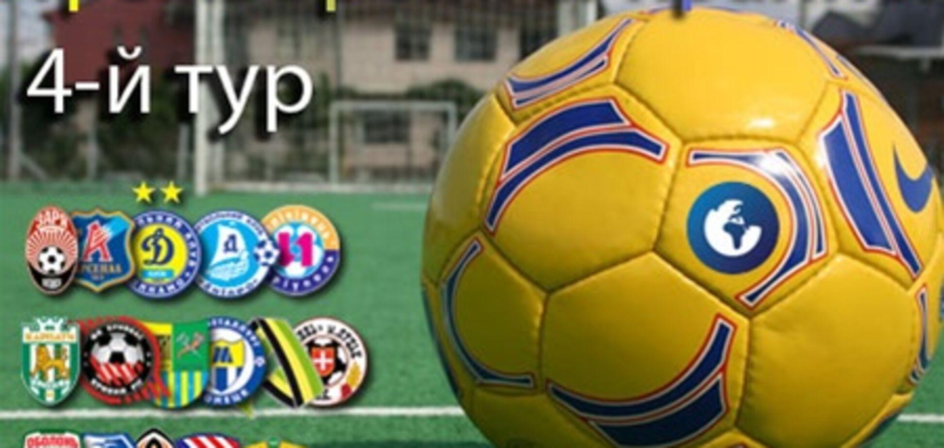 Сегодня стартует 4-й тур Премьер-лиги Украины 2011/2012