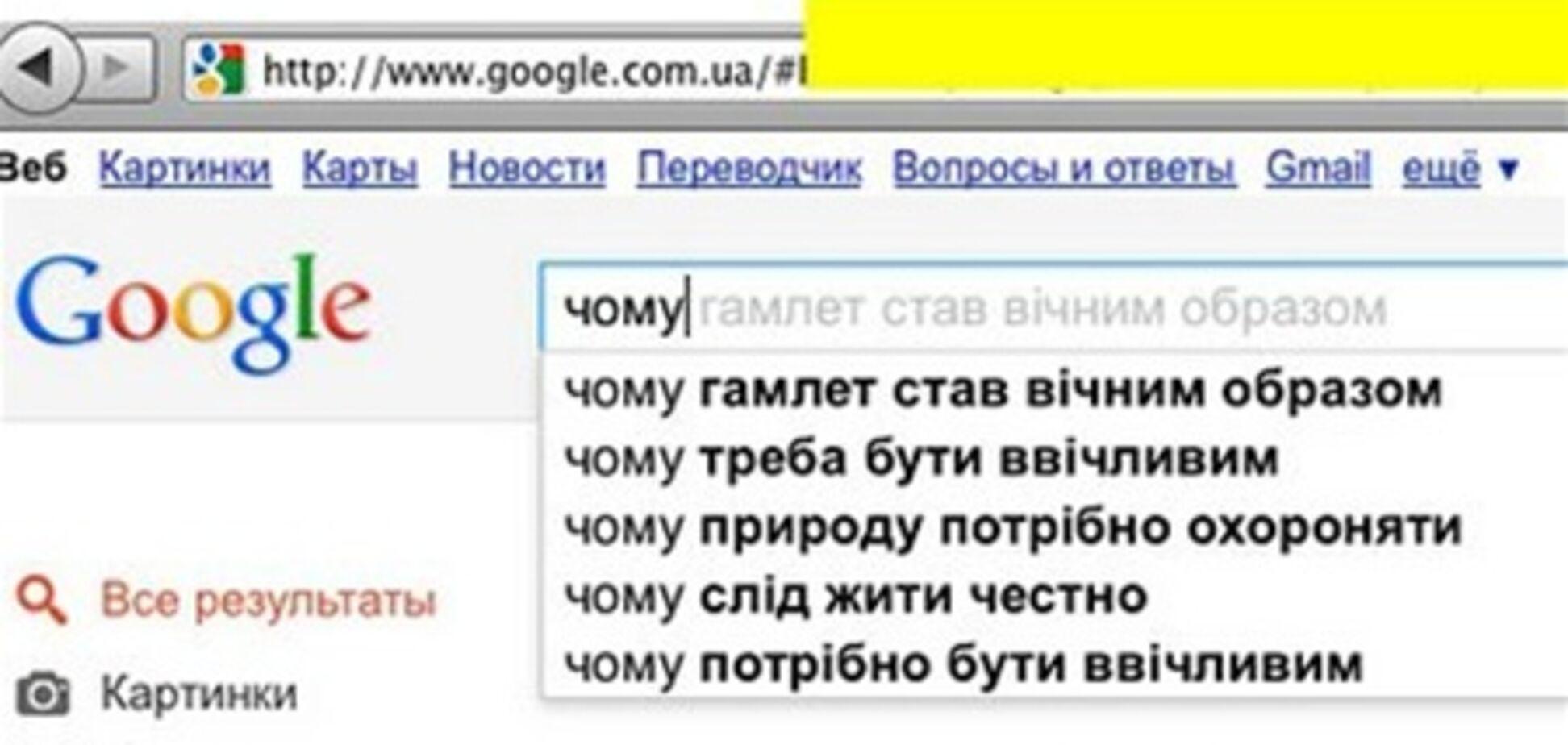 Украинцы и россияне задают разные вопросы 'почему' поисковику Google