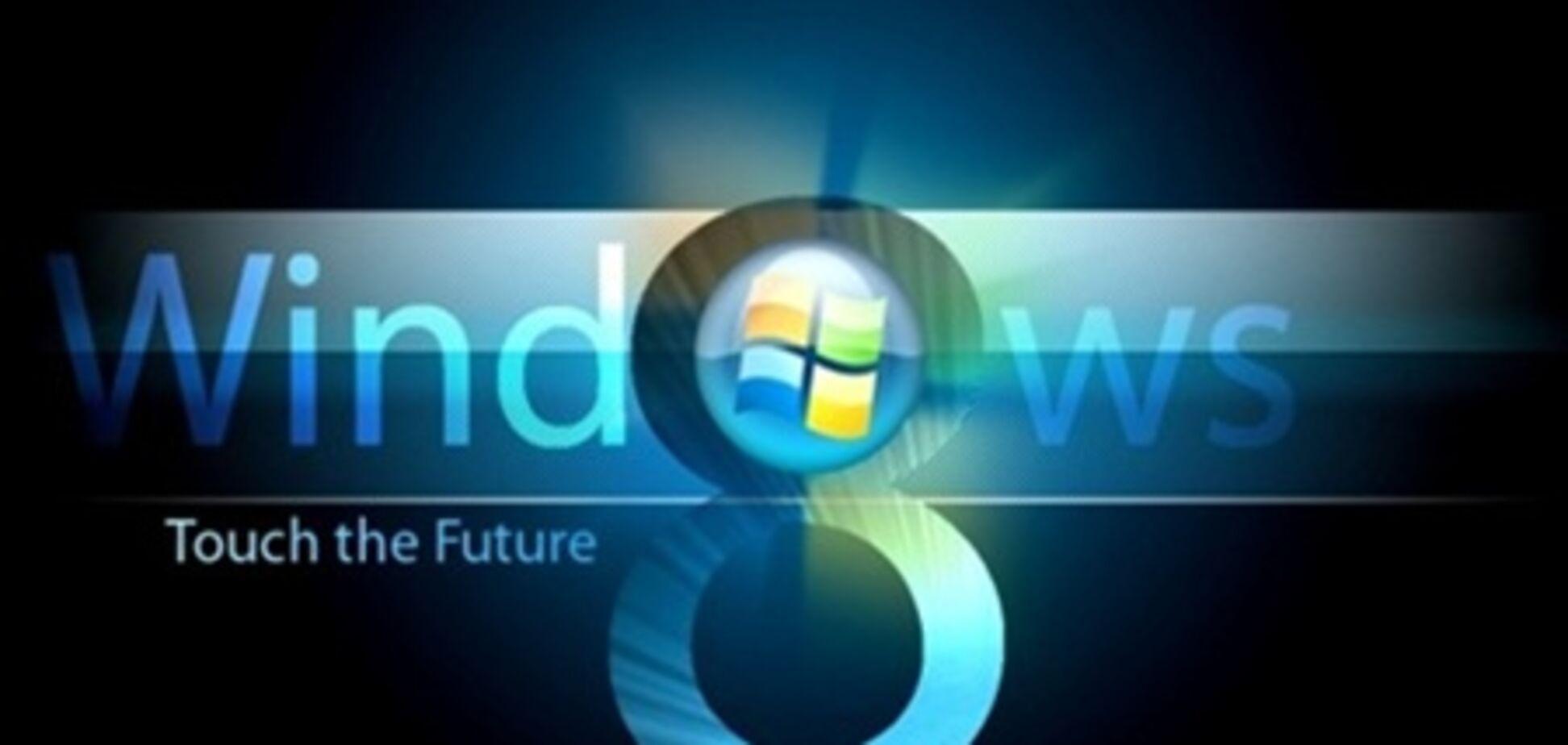 Разработчикам уже предлагают опробовать Windows 8