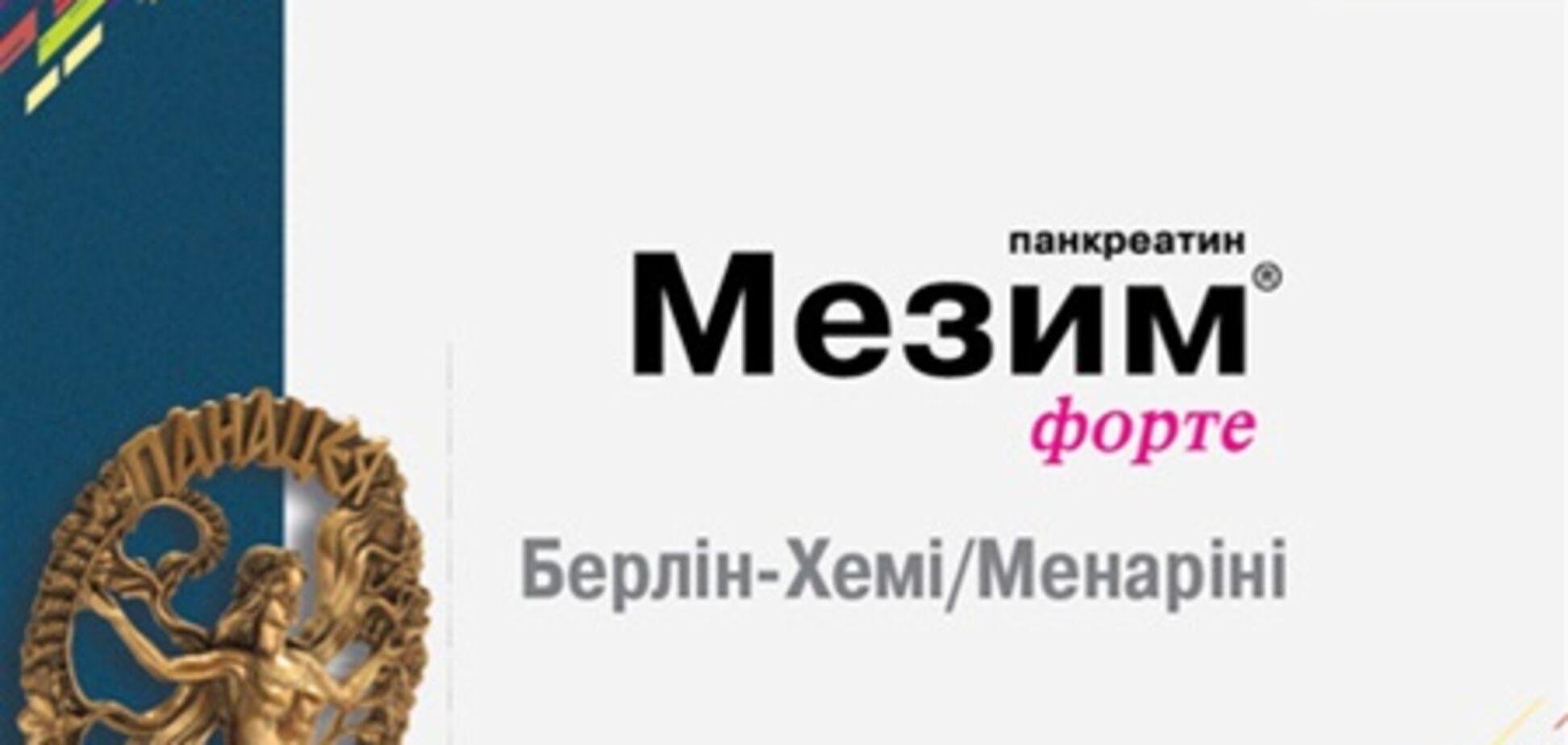 «Берлин Хеми» и Мезим Форте получили награду «Панацея - 2011»