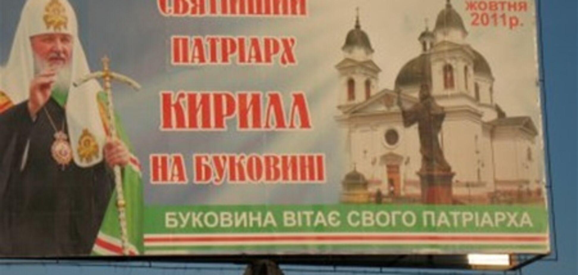 УНП выступает против билбордов с Патриархом Кириллом