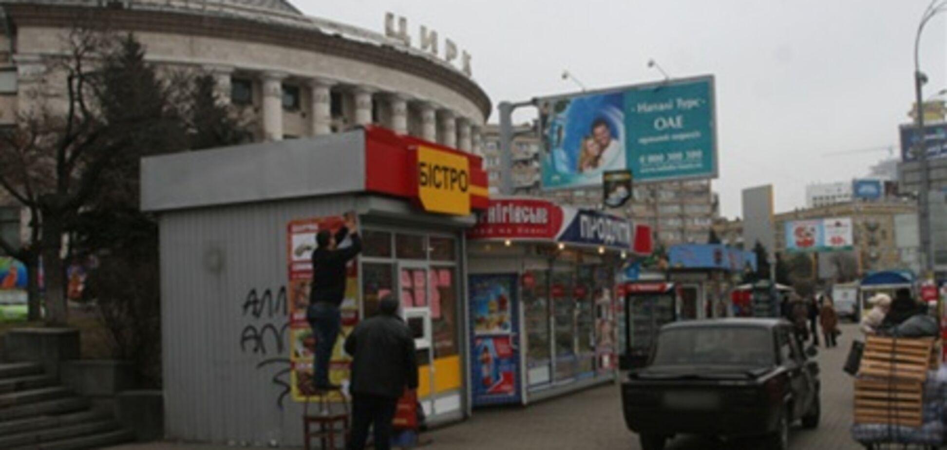 В центре Киева вырос 'город киосков'. Фото