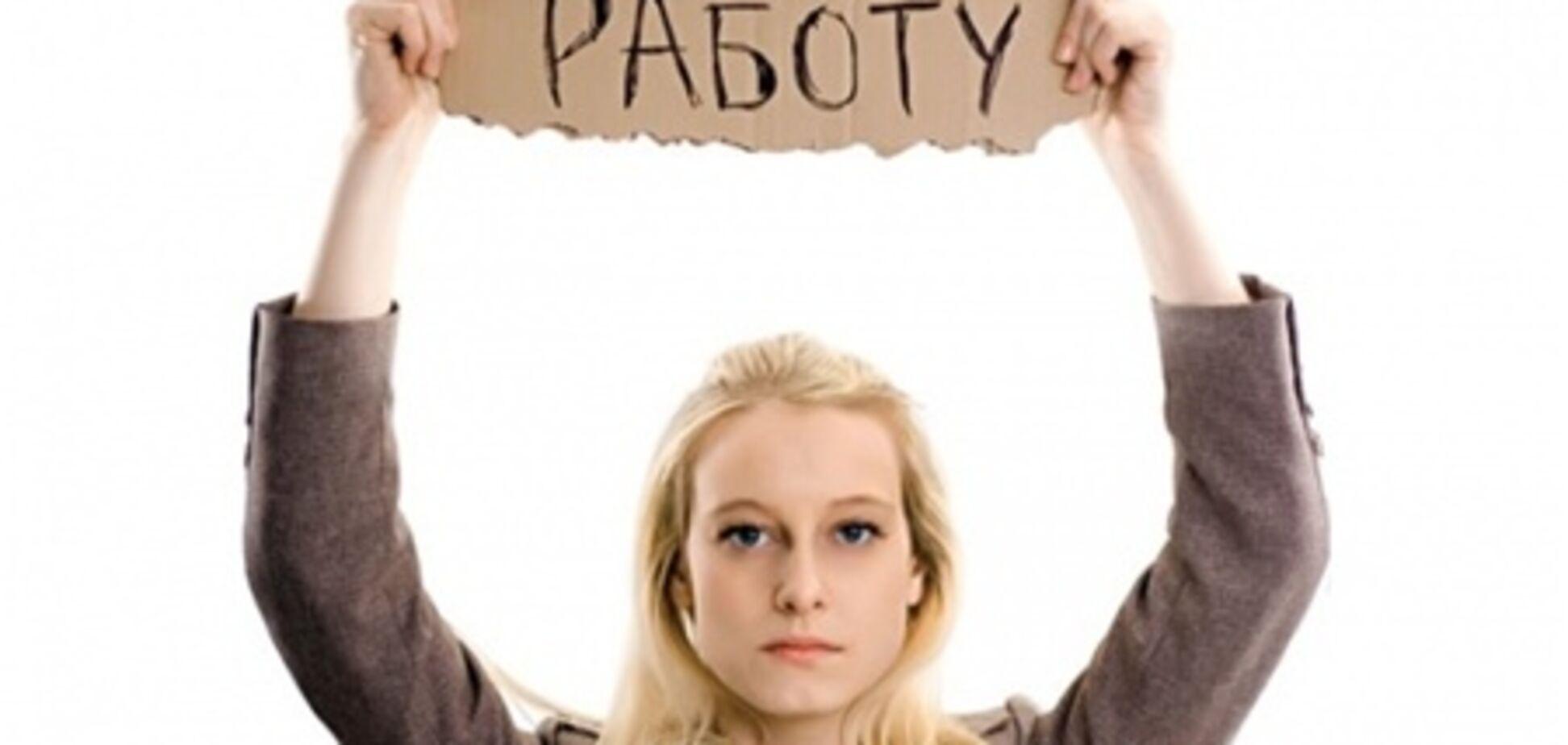 Хто з українців стане безробітним у 2012-му?