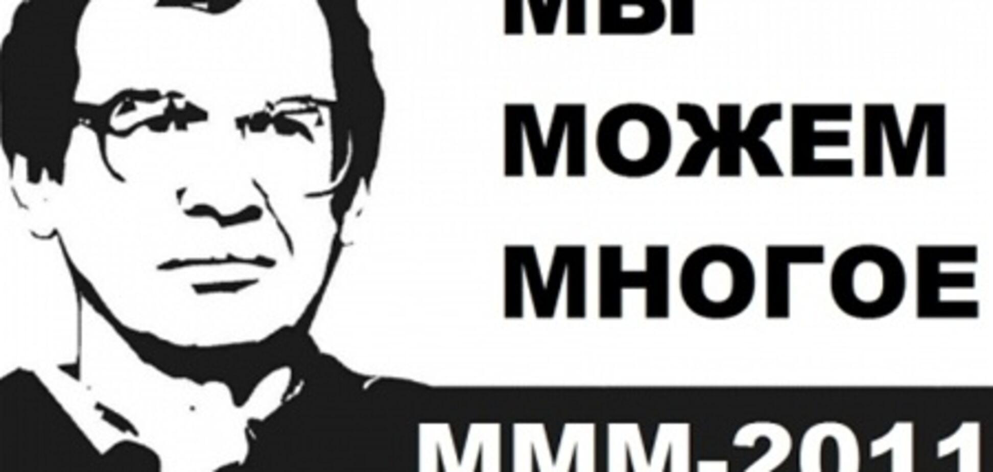 У Латвії поліція перевіряє організацію Мавроді 'МММ-2011'