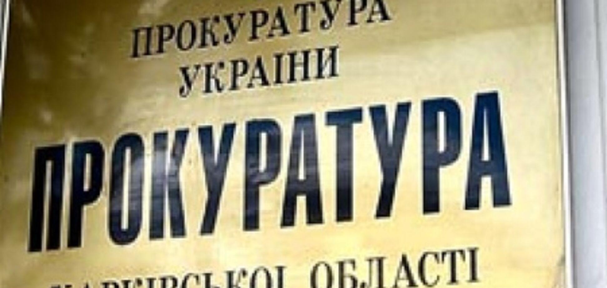 Прокуратура Харькова завела дело не только на Авакова